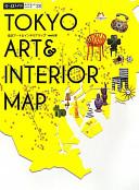 東京アートandインテリアマップ