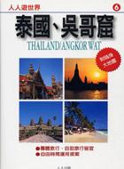 泰國、吳哥窟
