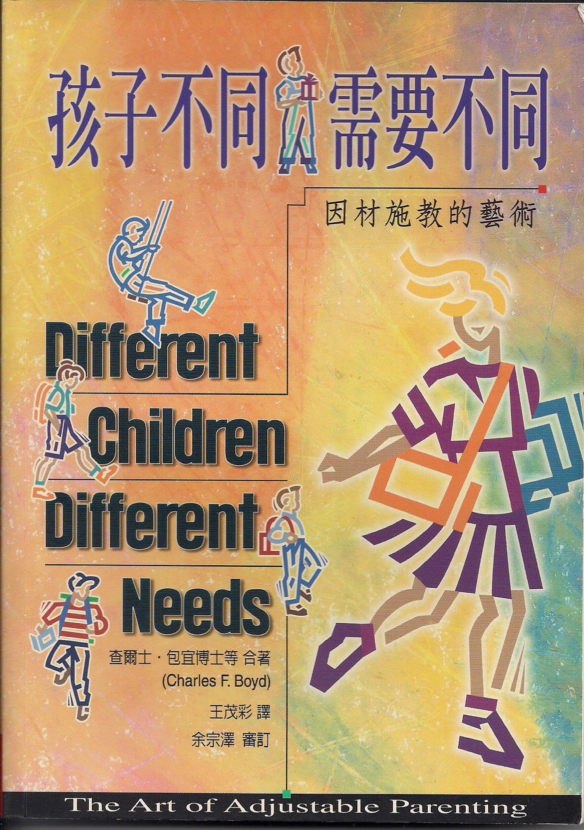 孩子不同需要不同