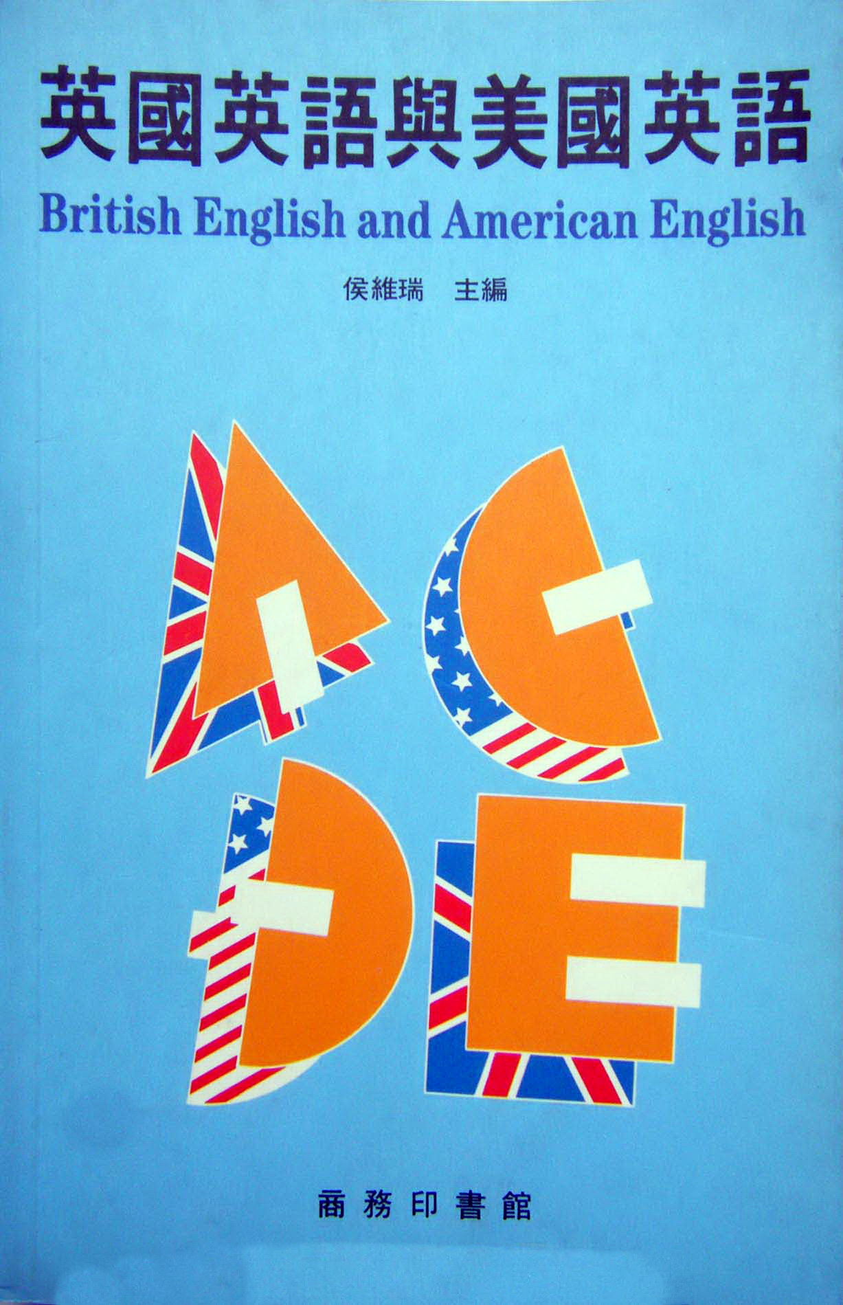 英國英語與美國英語