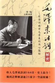 毛澤東詩詞解密