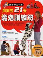 狗狗的21天魔鬼訓練班