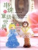 串珠的童話世界