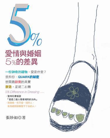 愛情與婚姻的5%...