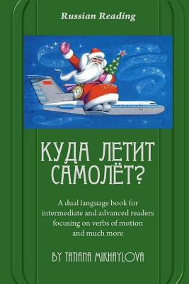 Russian Reading. Where Does the Plane Fly?