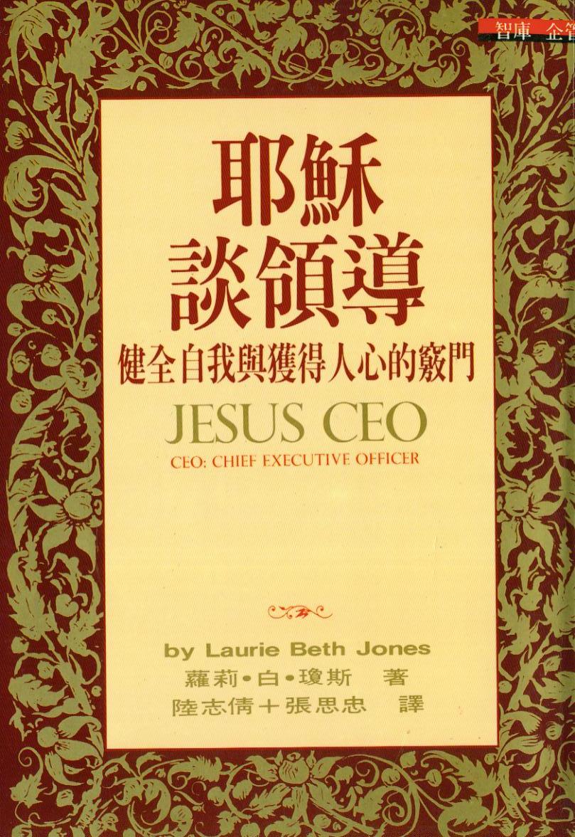 耶穌談領導:健全自我與獲得人心的竅門