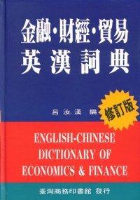 金融財經貿易英漢詞典