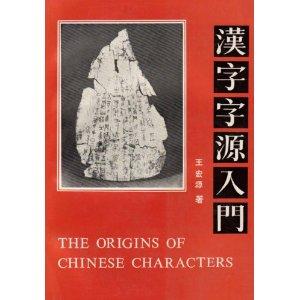 漢字字源入門