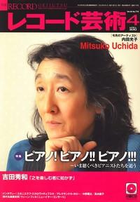 レコード芸術 2010年 04月号