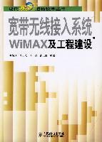 宽带无线接入系统WIMAX及工程建设
