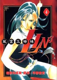 風雲三姊妹LIN3 ...