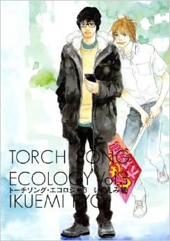 トーチソング・エコロジー3