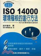 ISO 14000環境稽核的進行方法