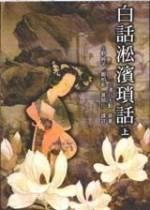 白話淞濱瑣話(上)