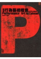 台灣行為藝術檔案