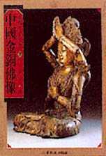中國金銅佛
