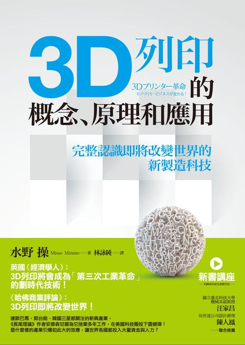 3D 列印的概念、原理和應用