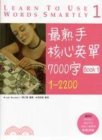 最熟手核心英單 7000 字 Book 1 : 1 ~ 2200 (20K)