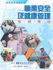 職業安全及健康管理培訓教材