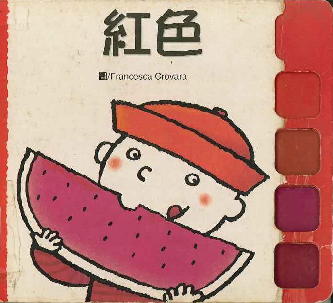 我的漸層顏色書-紅色