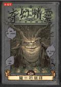 奇幻精靈事件簿(5)