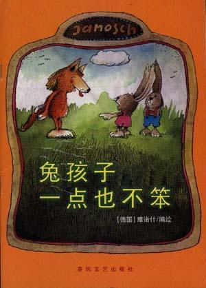 兔孩子一点也不笨