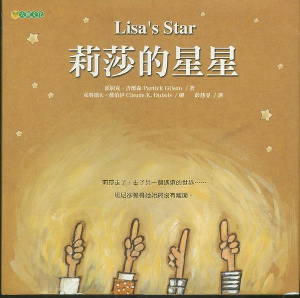 莉莎的星星(注音版)