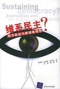維系民主?西方政治與新聞客觀性
