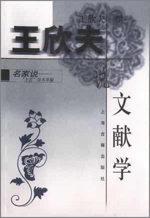 王欣夫说文献学