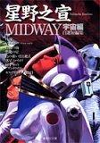 MIDWAY 宇宙編
