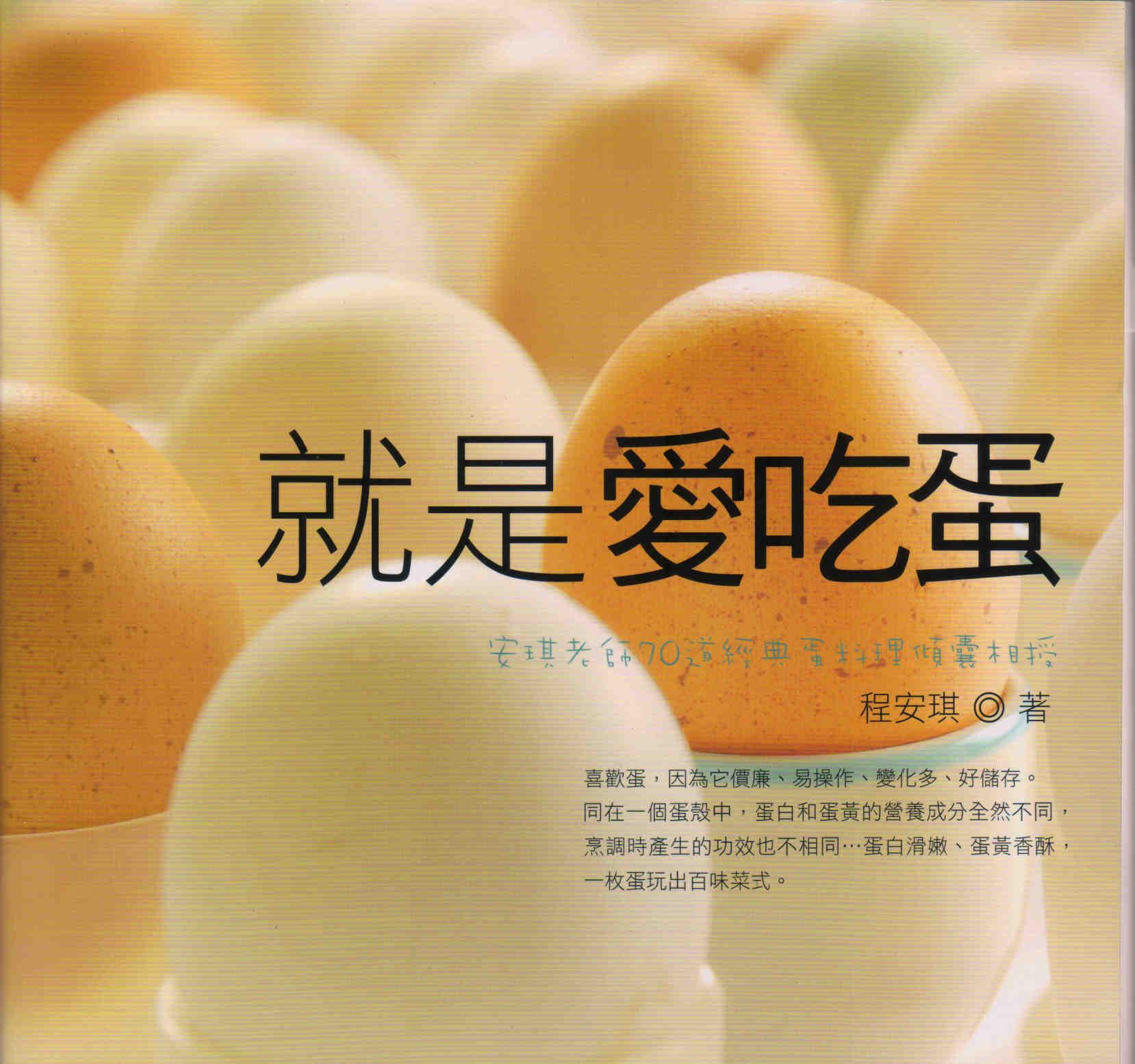 就是愛吃蛋