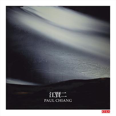 江賢二PAUL CHIANG