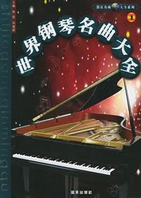 世界钢琴名曲大全.1