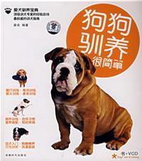 狗狗驯养很简单