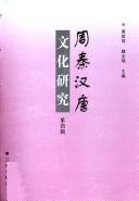 周秦汉唐文化研究