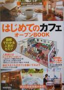 はじめてのカフェオープンBOOK