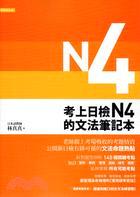 考上日檢N4的文法筆記本