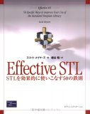 Effective STL―STL�...