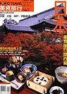 日本美食旅行