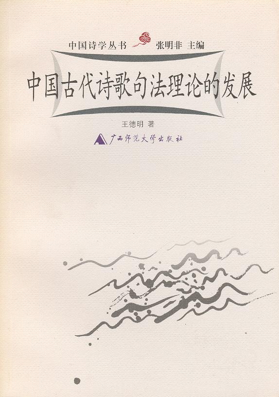 中国古代诗歌句法理论的发展