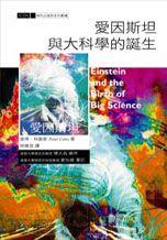 愛因斯坦與大科學的誕生