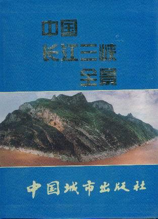 中国长江三峡全景