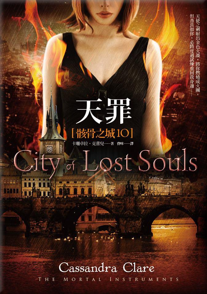 天罪 City Of Lost Souls