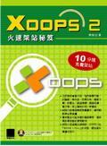 XOOPS 2 火速架站秘笈