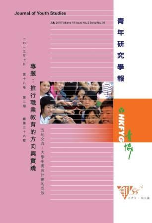 青年研究學報 第十八卷 第二期