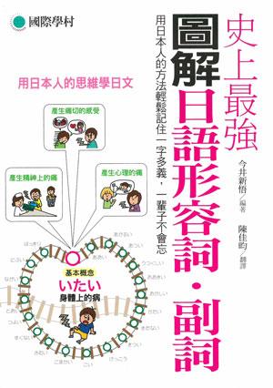 史上最強圖解日語形容詞.副詞:用日本人的方法輕鬆記住一字多義,一輩子不會忘