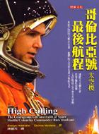 哥倫比亞號太空梭最後航程