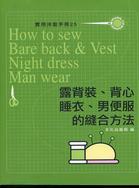 露背裝.背心睡衣.男便服的縫合方法