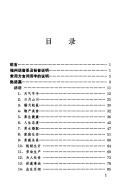 福州方言熟语歌谣