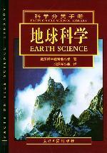 科学分类手册